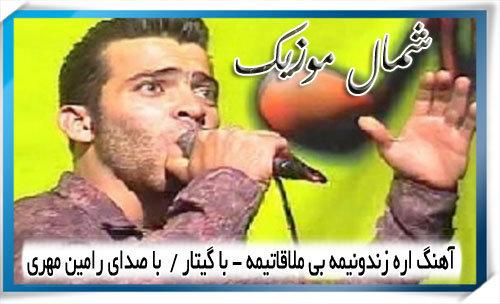 آهنگ اره زندونیمه بی ملاقاتیمه,رامین مهری