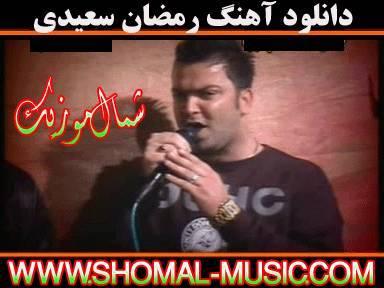 رمضان سعیدی,آهنگ رمضان سعیدی,مجموعه آهنگ های رمضان سعیدی