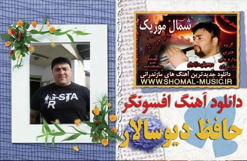 حافظ دیوسالار,آهنگ جدید حافظ,آهنگ جدید حافظ دیو سالار