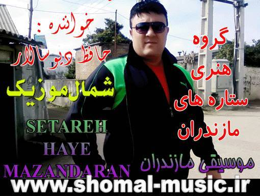 حافظ دیوسالار,آهنگ حافظ دیوسالار,آهنگ های حافظ دیوسالار