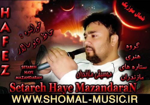 حافظ دیوسالار,آهنگ های حافظ دیوسالار,دانلود آهنگ حافظ دیوسالار