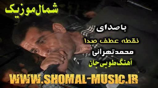 محمد تهرانی,آهنگ طوبی جان,