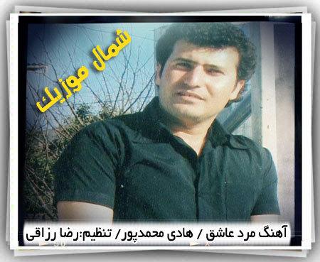 آهنگ مرد عاشق از هادی محدپور اسرمی