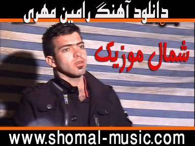 رامین مهری,آهنگ های جدید رامین مهری,خوانندگی رامین مهری