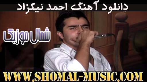 احمد نیکزاد,دانلود آهنگ احمد نیکزاد,خوانندگی احمد نیکزاد