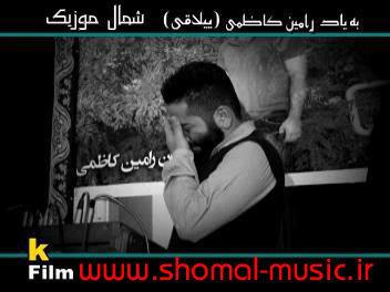 بهادر ییلاقی,ییلاقی بهادر,آهنگ بهادر ییلاقی,رامین کاظمی,جشن رامین کاظمی