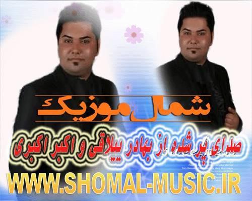 بهادر ییلاقی,آهنگ بهادر ییلاقی,اکبر اکبری