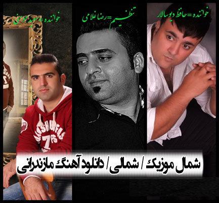 سعید مومنی و حافظ دیوسالار