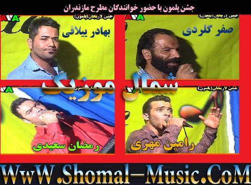 بهادر ییلاقی,صفر گلردی,رامین مهری,رمضان سعیدی