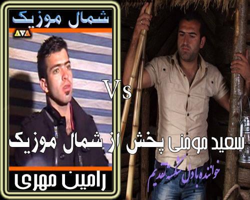 رامین مهری و سعید مومنی