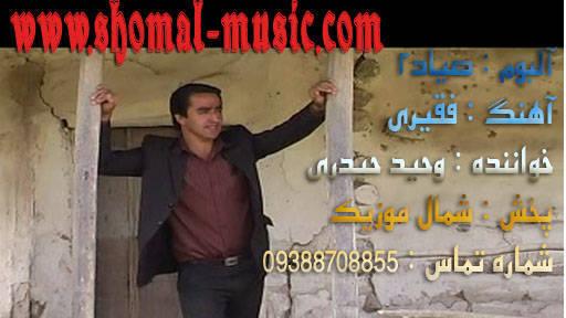 وحید حیدری,آهنگ غمناک وحیدری,آهنگ فقیری