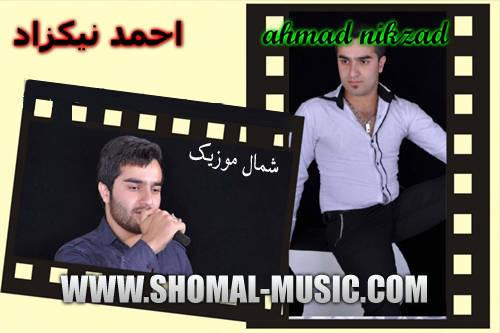 احمد نیکزاد,آهنگ های احمد نیکزاد