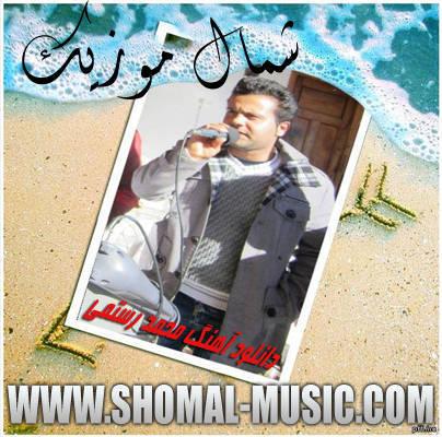 محمد رستمی,آهنگ محمد رستمی,دانلود آهنگ های محمد رستمی