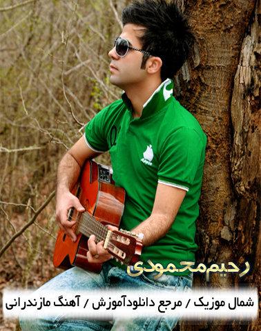 رحیم محمودی