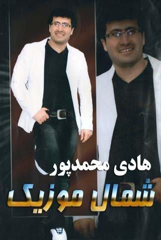 هادی محمد پور