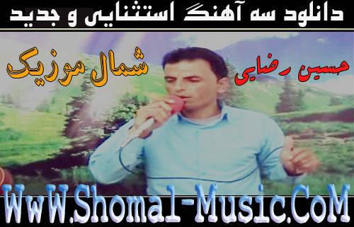 حسین رضایی,آلبوم آهنگ های حسین رضایی