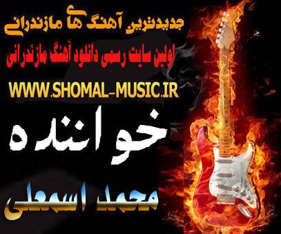 محمد اسمعلی