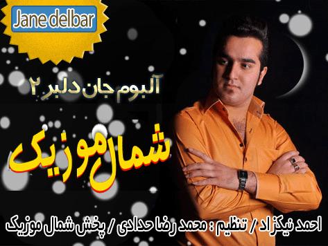 آلبوم جان دلبر احمد نیکزاد