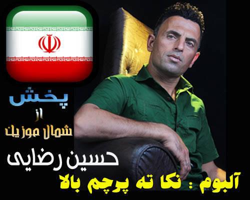 نکا ته پرچم بالا حسین رضایی
