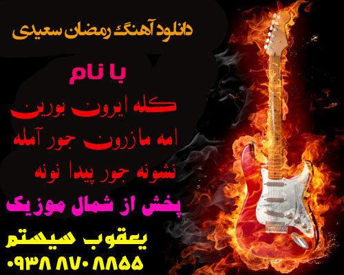 رمضان سعیدی,آهنگ امه مازرون جور,آهنگ جدید رمضان سعیدی,عکس رمضان سعیدی