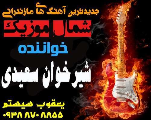 شیرخان سعیدی,آهنگ شیرخان سعیدی,آهنگ جدید شیرخوان سعیدی