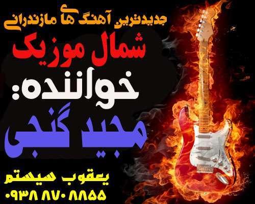 مجید گنجی,آلبوم مجید گنجی,آهنگ مجید گنجی