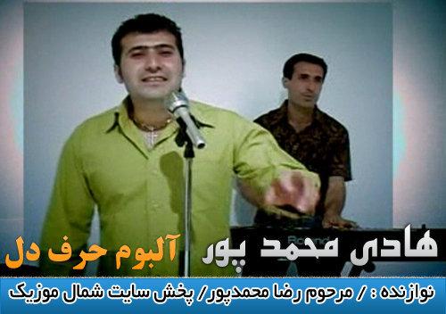 آلبوم حرف دل,هادی محموپور