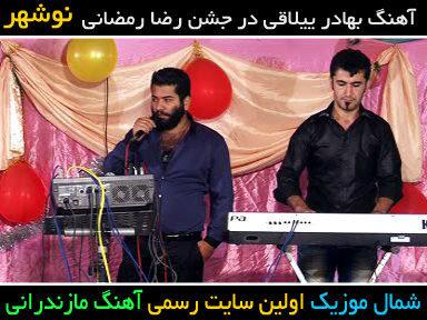 بهادرییلاقی جشن رضا رمضانی