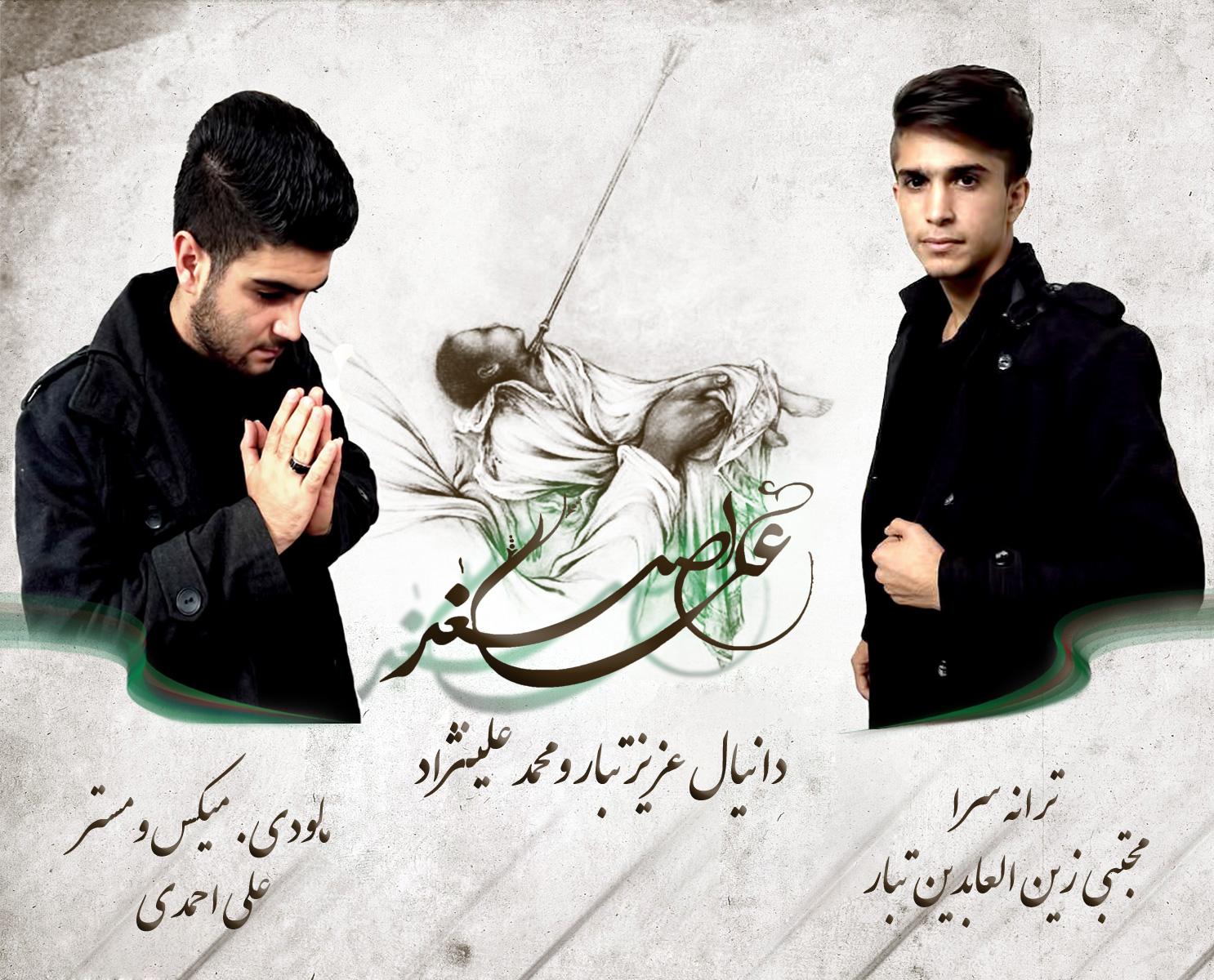 آهنگ علی اصغر از دانیال عزیزتبار و محمد علینژاد