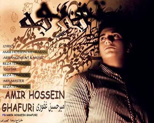آهنگ فارسی با صدای امیرحسین غفوری