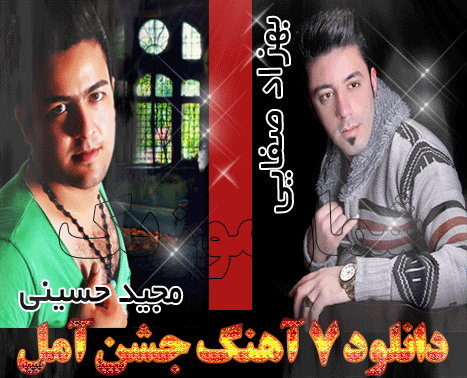 بهزاد صفایی و مجید حسینی