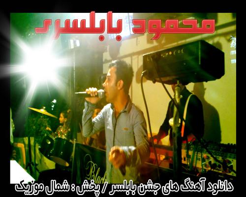 محمود بابلسری