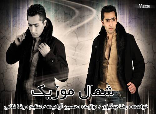 رضا چنگیزی