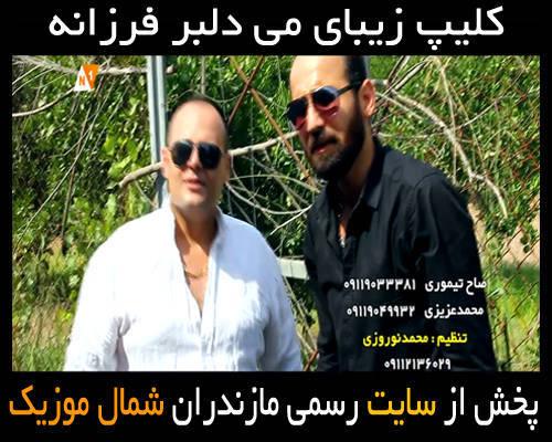 صالح تیموری و محمد نوروزی