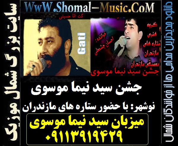 دانلود آهنگ مازندرانی جشن سید نیما موسوی