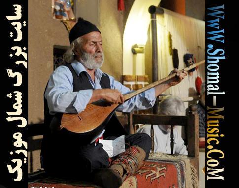 آهنگ سنتی مازندرانی جان مریم استاد محمدرضا اسحاقی