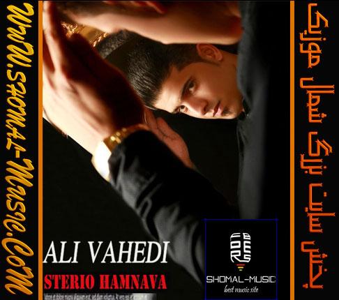 Ali_Vahedi