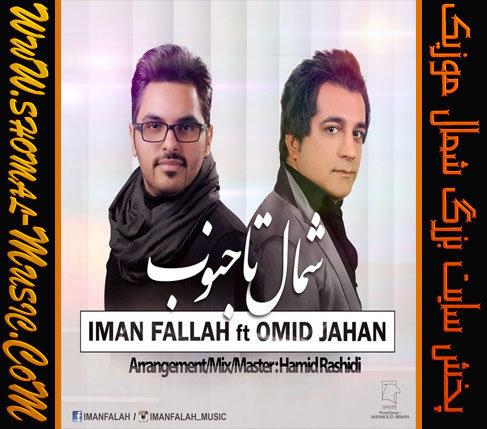 Iman-Fallah-Ft-Omid-Jahan-Shomal-Ta-Jonob