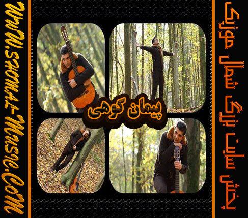 آهـنـگ فـــارسی رمیکس شیرازی بـا صـدای پیمان کوهی