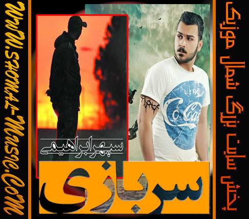 Sepehr-Ebrahimi_Sarbazi
