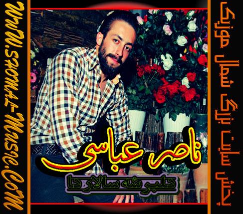 Naser-Abbasi_Delbar-She-Salar-Da